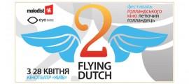 Фестиваль голландского кино «Летучий голландец» в Украине